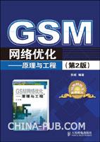 GSM网络优化--原理与工程(第2版)