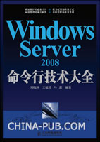 Windows Server 2008命令行技术大全