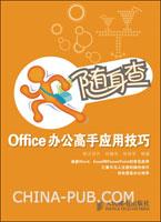 Office办公高手应用技巧(随身查)