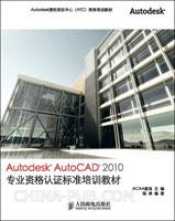 Autodesk AutoCAD 2010工程师认证(1级)标准培训教材