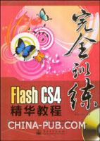 Flash CS4精华教程
