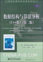 (特价书)数据结构与算法分析(C++版)(第二版)