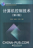 (特价书)计算机控制技术(第2版)