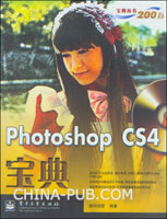 《Photoshop CS4宝典》