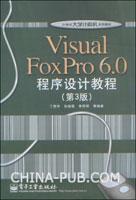 Visual FoxPro 6.0程序设计教程(第3版)