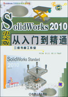 SolidWorks 2010中文版从入门到精通