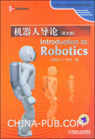 机器人导论(英文影印版)