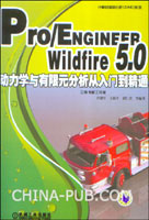 Pro/E Wildfire 5.0动力学与有限元分析从入门到精通