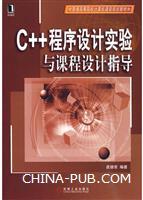 C++程序设计实验与课程设计指导[按需印刷]