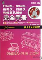 打印机、复印机、投影仪、扫描仪和传真机维修完全手册[按需印刷]