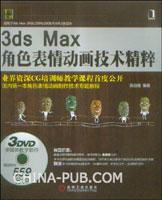 3ds Max角色表情动画技术精粹