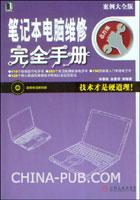 笔记本电脑维修完全手册