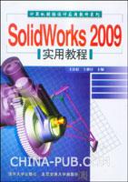 SolidWorks 2009实用教程