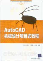 AutoCAD机械设计项目式教程