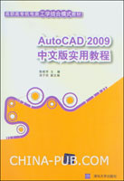 AutoCAD 2009中文版实用教程