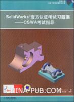 SolidWorks官方认证考试习题集--CSWA考试指导