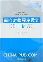 面向对象程序设计(C++语言)