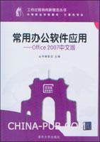 常用办公软件应用--Office 2007中文版