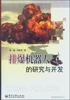 (特价书)排爆机器人的研究与开发