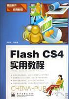 (特价书)Flash CS4实用教程