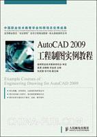 AutoCAD 2009工程制图实例教程
