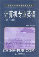 计算机专业英语(第二版)