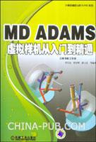 MD ADAMS虚拟样机从入门到精通