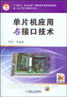 单片机应用与接口技术