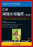 C#网络应用编程(第2版)