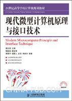 现代微型计算机原理与接口技术