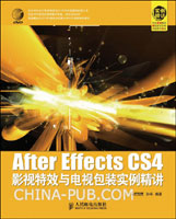 After Effects CS4影视特效与电视包装实例精讲