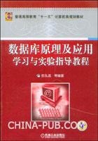 数据库原理及应用学习与实验指导教程