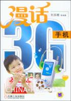 (特价书)漫话3G手机