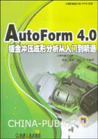 AutoForm 4.0钣金冲压成形分析从入门到精通