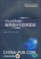 Visual Basic程序设计与应用实训