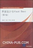 界面设计与Visual Basic(第2版)
