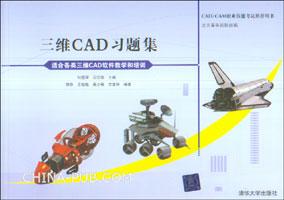 三维CAD习题集