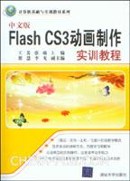 中文版Flash CS3动画制作实训教程
