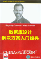 数据库设计解决方案入门经典