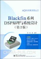 Blackfin系列DSP原理与系统设计(第2版)