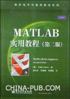 MATLAB实用教程(第二版)