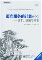 面向服务的计算(SOC)--技术、规范与标准