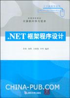 .NET框架程序设计