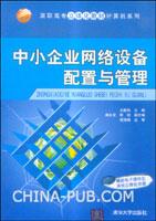 中小企业网络设备配置与管理