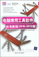 电脑常用工具软件标准教程:2010-2012版