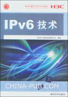 IPv6技术