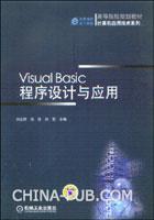 Visual Basic程序设计与应用