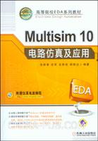 Multisim 10电路仿真及应用