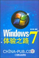 Windows 7体验之路