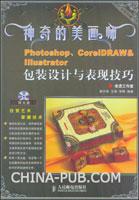 (特价书)神奇的美丽师:Photoshop、CorelDRAW&Illustrator包装设计与表现技巧